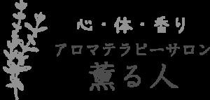 薫る人ロゴ